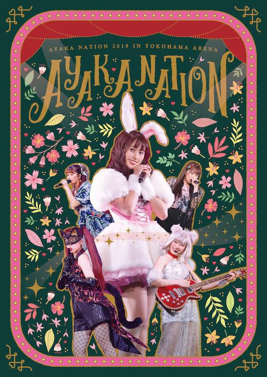 『AYAKA NATION 2019 in Yokohama Arena LIVE』DVD【通常版】