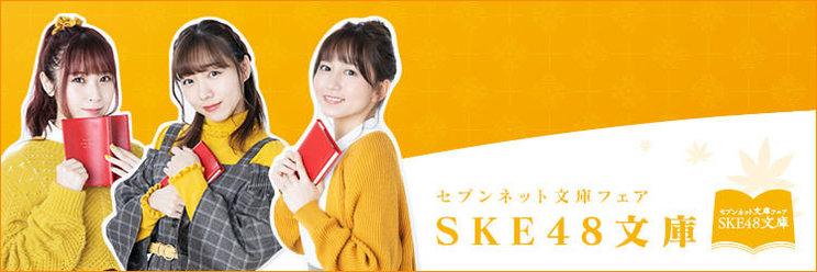 「SKE48文庫」