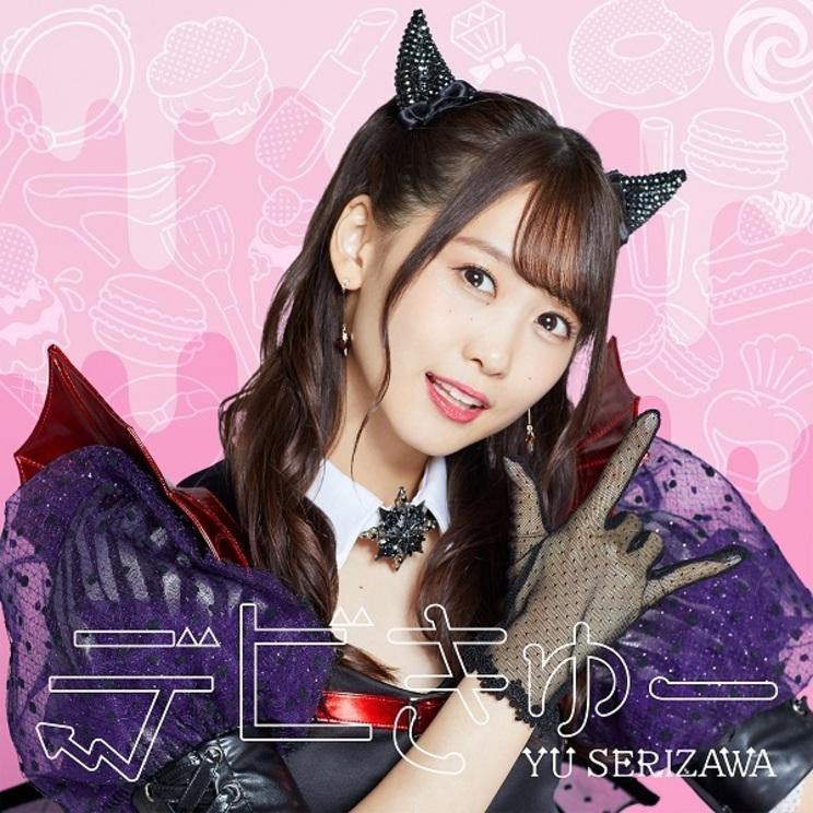 2ndシングル「デビきゅー」【CD+DVD】