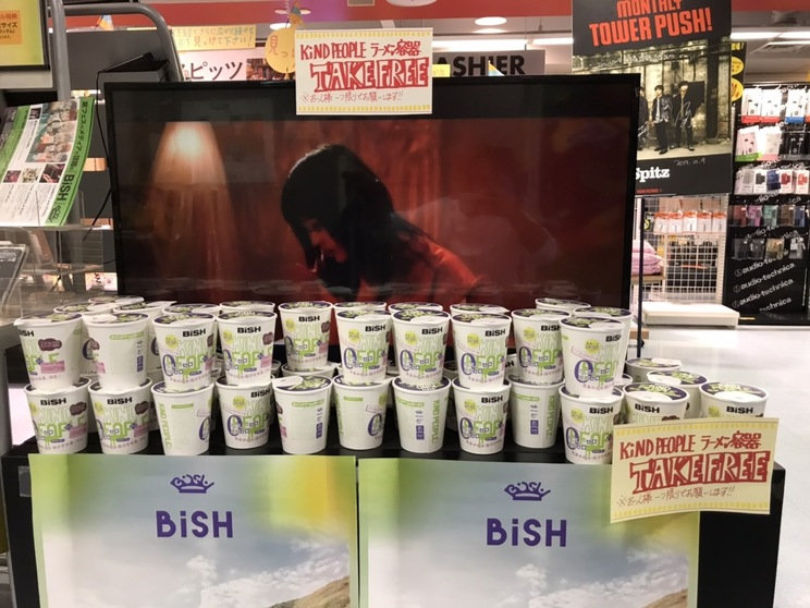 #優しいBiSH麺 容器