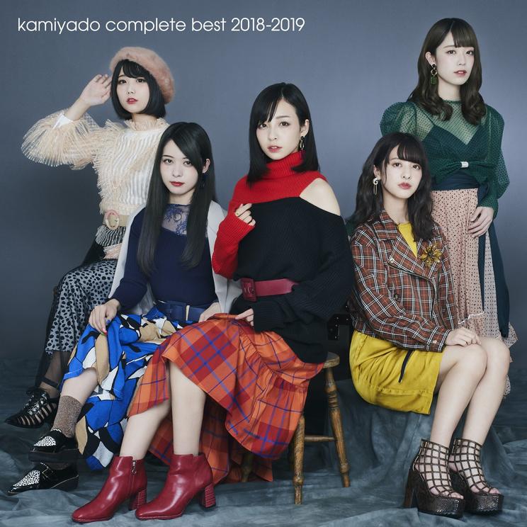 『kamiyado complete best 2018-2019』Type B