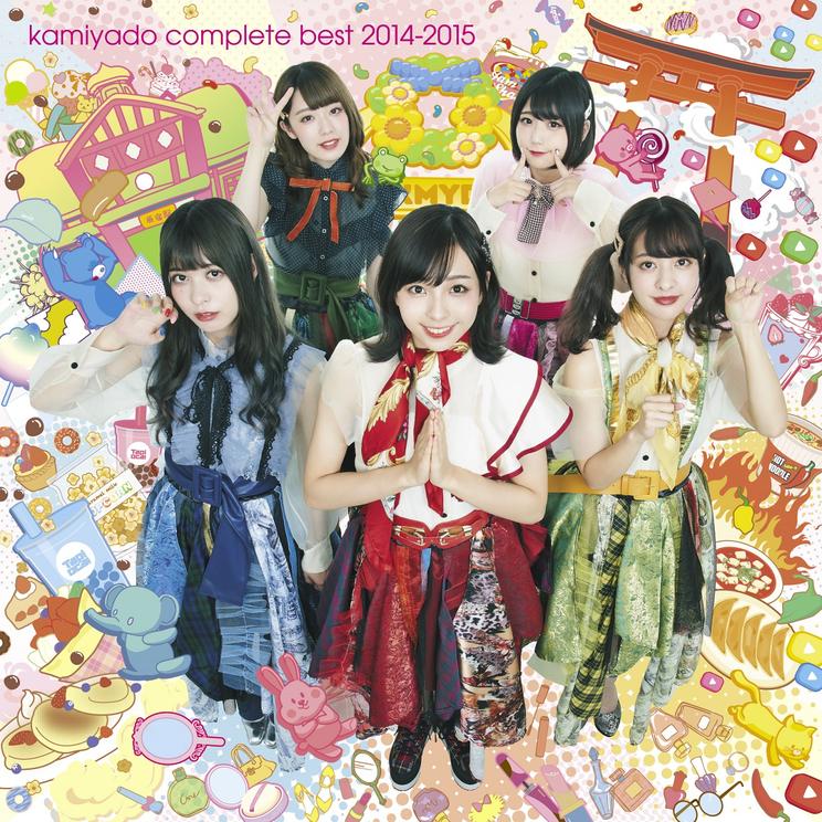 『kamiyado complete best 2014-2015』