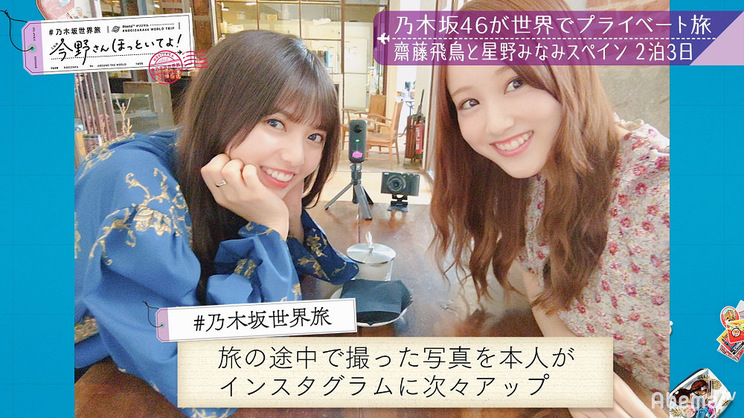 齋藤飛鳥、星野みなみ 乃木坂46 (C)AbemaTV