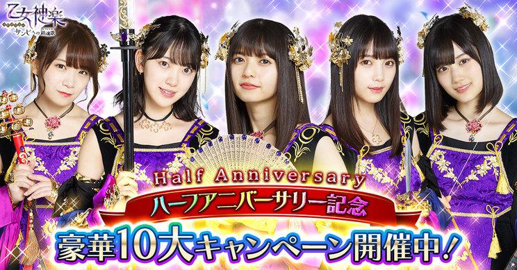 『乙女神楽~ザンビへの鎮魂歌~』Half Anniversary記念10大キャンペーン