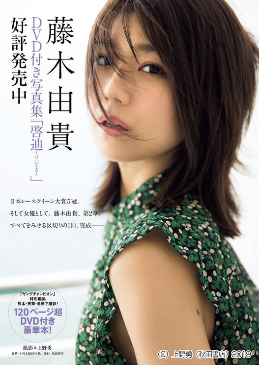 藤木由貴DVD付き写真集『啓迪~けいてき~』