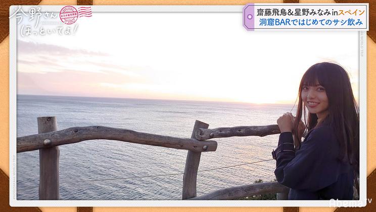 乃木坂46 齋藤飛鳥&星野みなみ #乃木坂世界旅 今野さんほっといてよ!』(C)AbemaTV
