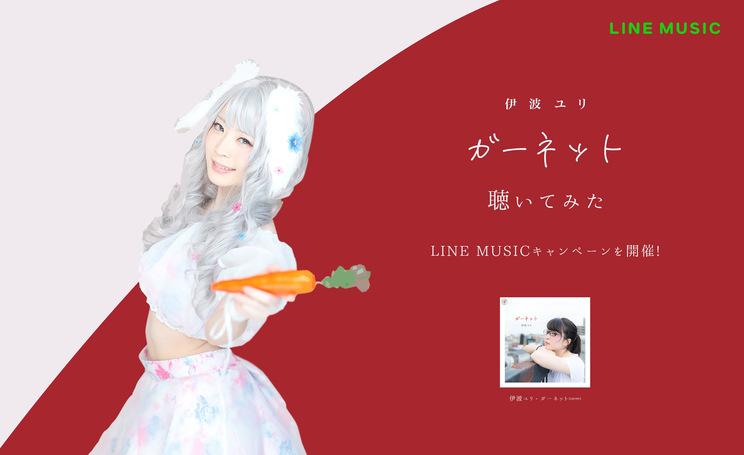 """伊波ユリ「ガーネット」 """"LINE MUSIC聴いてみたキャンペーン"""""""