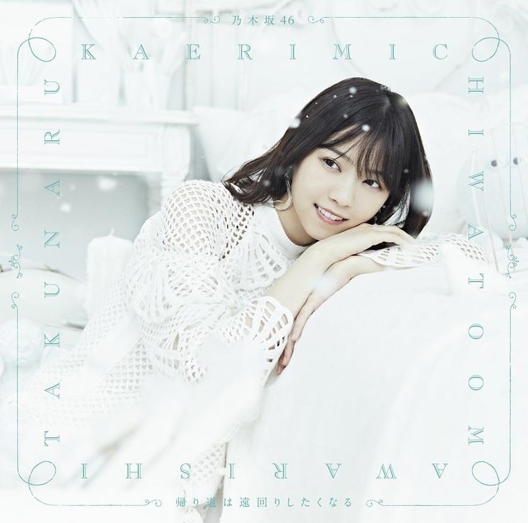 22ndシングル「帰り道は遠回りしたくなる【初回仕様限定盤<Type-A>】ジャケット