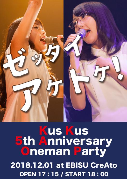 <Kus Kus 5th Anniversary Oneman Party>