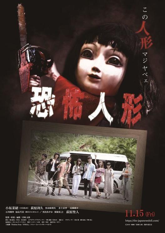 映画『恐怖人形』