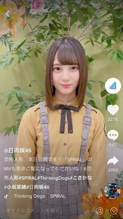 日向坂46・小坂菜緒 TikTokダンス動画