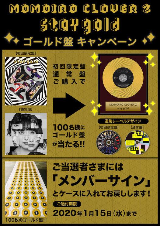 ももいろクローバーZ「stay gold」ゴールド盤キャンペーン概要