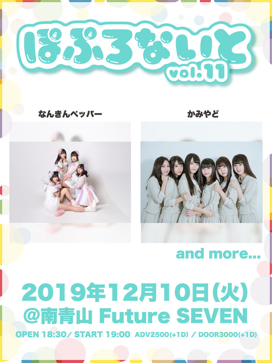 <ぽぷろないと vol.11>
