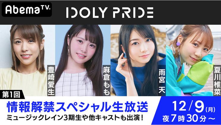第1回 IDOLY PRIDE 情報解禁スペシャル生放送