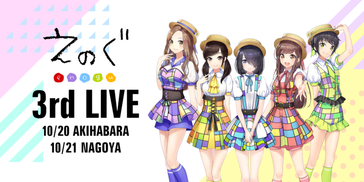 <えのぐ 3rd LIVE>