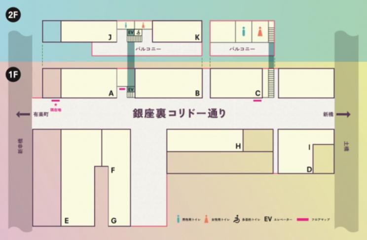 URACORI(銀座裏コリドー)