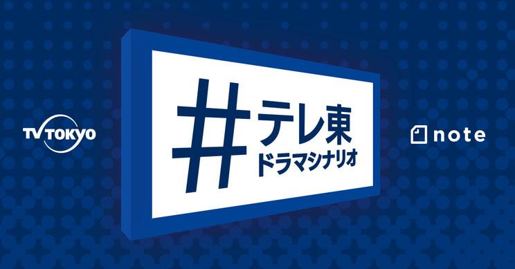 『note連動ドラマ新企画(仮)』(テレビ東京)