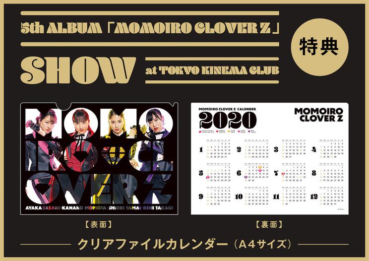 『5th ALBUM『MOMOIRO CLOVER Z』SHOW at 東京キネマ倶楽部』ライブBlu-ray&DVD応援店特典