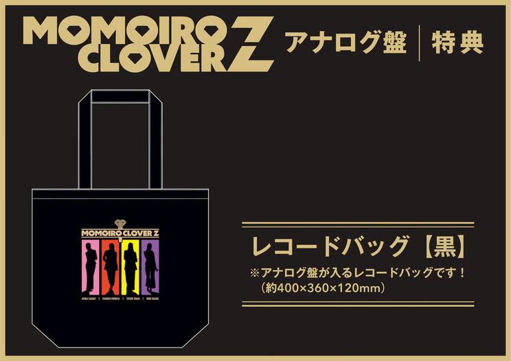 5thアルバム『MOMOIRO CLOVER Z』応援店特典