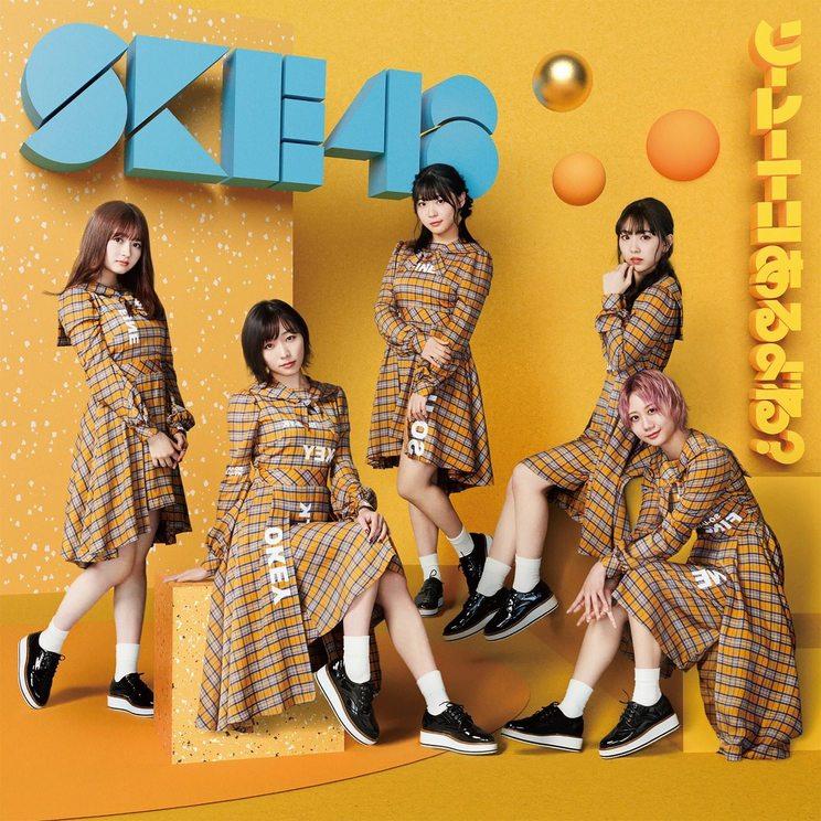 SKE48 26thシングル「ソーユートコあるよね?」初回限定盤TYPE-A