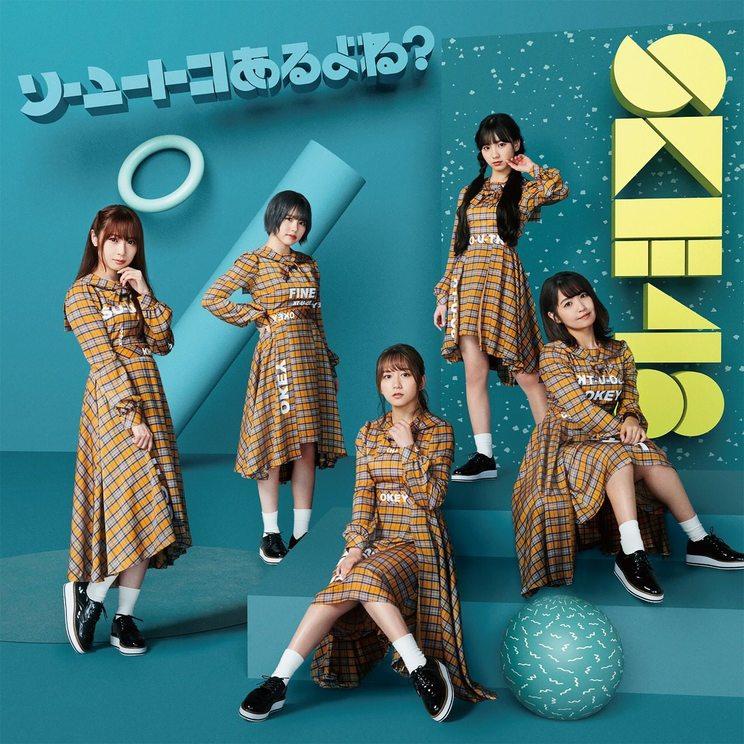 SKE48 26thシングル「ソーユートコあるよね?」初回限定盤TYPE-B