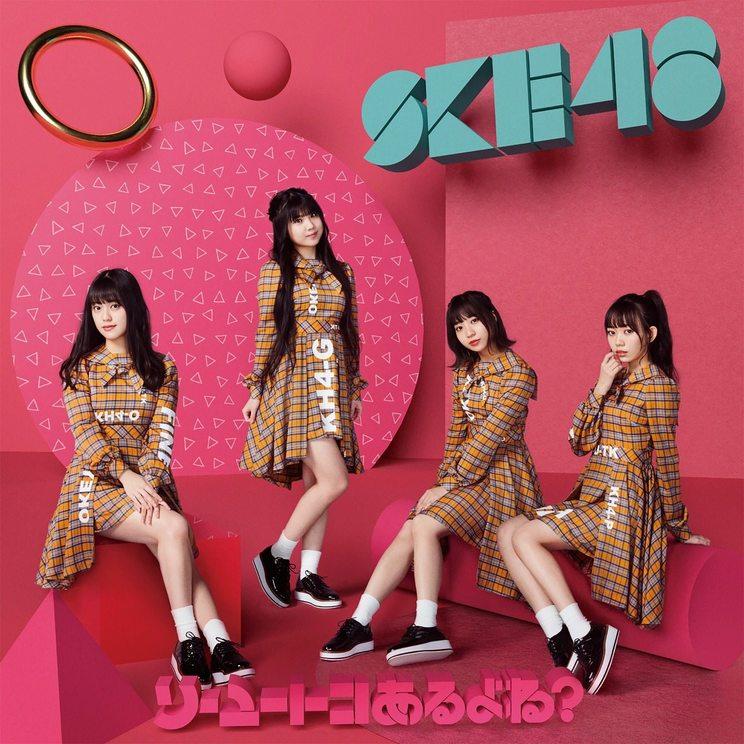 SKE48 26thシングル「ソーユートコあるよね?」初回限定盤TYPE-C