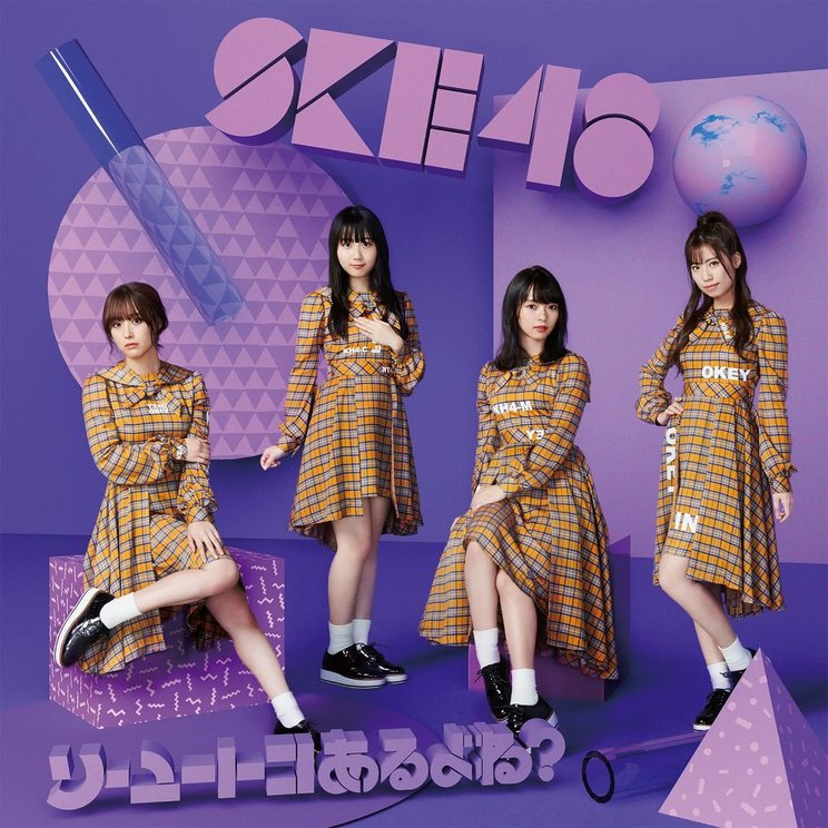 SKE48 26thシングル「ソーユートコあるよね?」初回限定盤TYPE-D