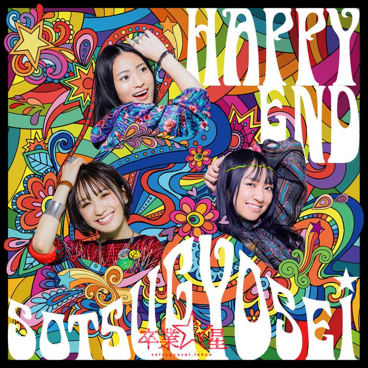 「Happy End」