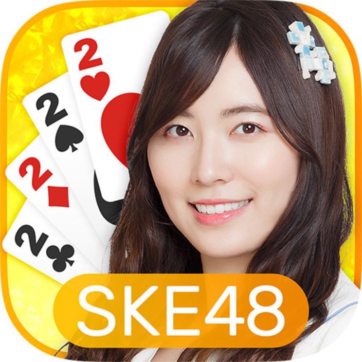 『SKE48の大富豪はおわらない!』