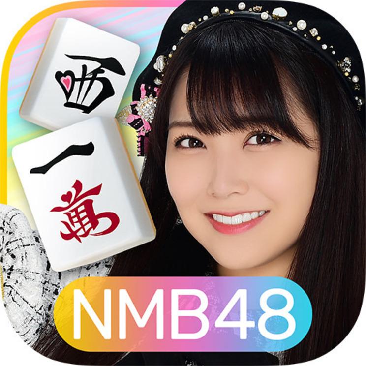 『NMB48の麻雀てっぺんとったんで!』
