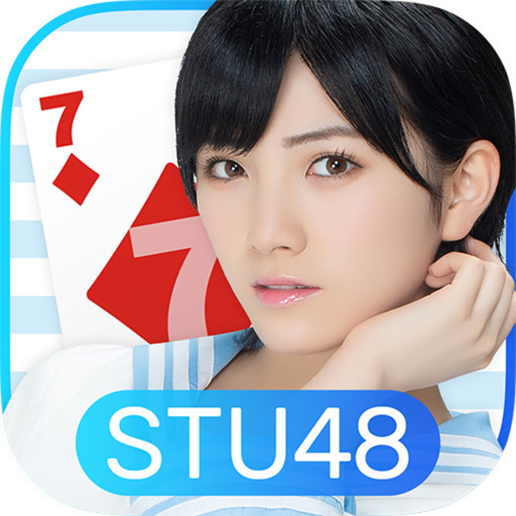 『STU48の7ならべ』