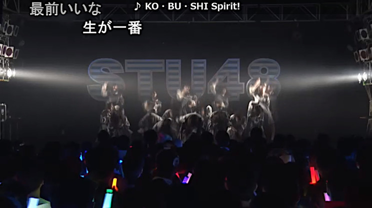 <STU48 全国ツアー2019 ~船で行くわけではありません~>