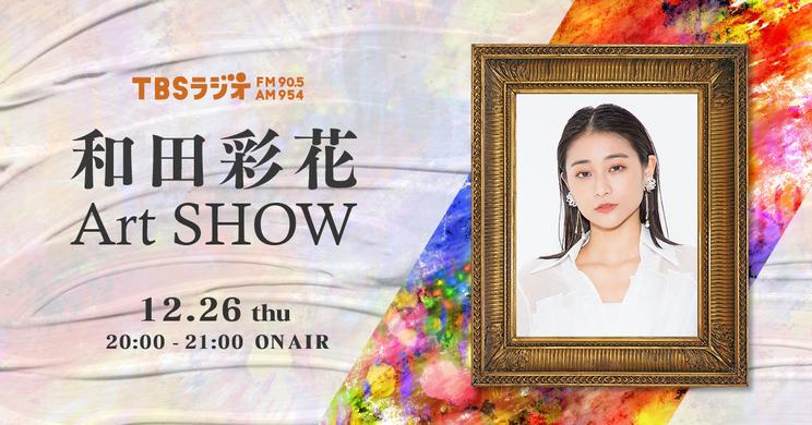 『和田彩花 Art SHOW』