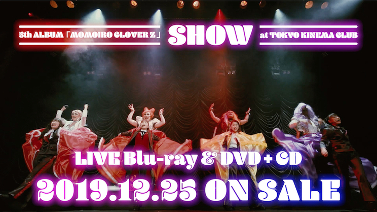 「5th ALBUM『MOMOIRO CLOVER Z』SHOW at 東京キネマ倶楽部」LIVE Blu-ray & DVDより