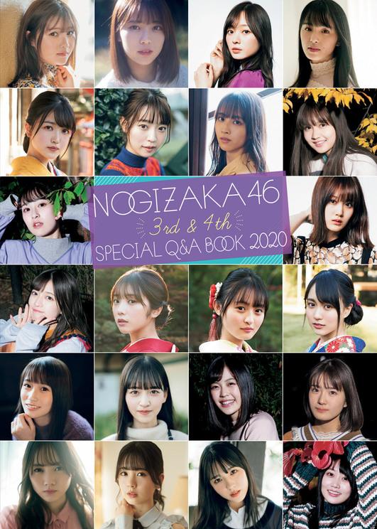 【別冊付録・NOGIZAKA46 3rd&4th SPECIAL Q&A BOOK】『B.L.T.2020年2月号』(東京ニュース通信社刊)