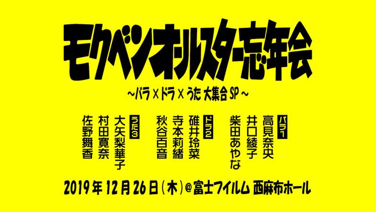 <モクベンオールスター忘年会~バラ×ドラ×うた大集合SP~>