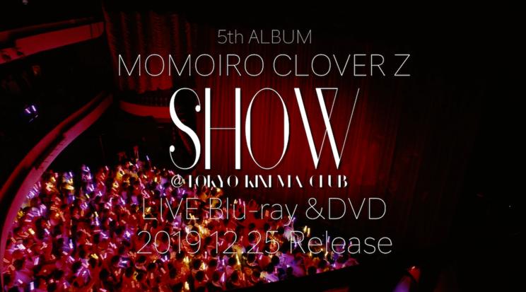 『5th ALBUM『MOMOIRO CLOVER Z』SHOW at 東京キネマ倶楽部』LIVE Blu-ray & DVDスポット映像