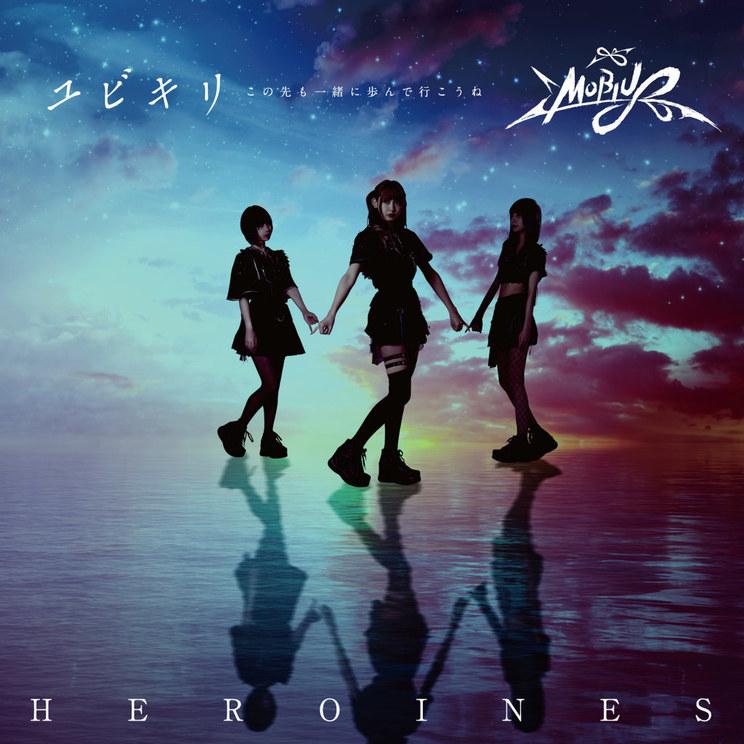 HEROINES『ユビキリ〜この先も一緒に歩んで行こうね〜』MOBIUS盤