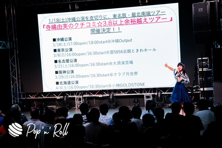 寺嶋由芙<TERASHIMA KAWAII FESTIVAL vol.2>|2019年12月15日(日)横浜ブロンテ