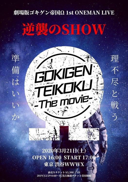 <劇場版ゴキゲン帝国Ω 1st ONEMAN LIVE 逆襲のSHOW>