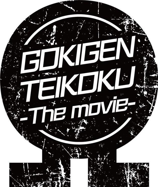 「劇場版ゴキゲン帝国Ω」ロゴ
