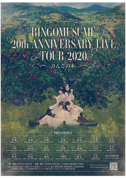 全国ツアー<RINGOMUSUME 20th ANNIVERSARY LIVE TOUR 2020 〜りんごの木〜>
