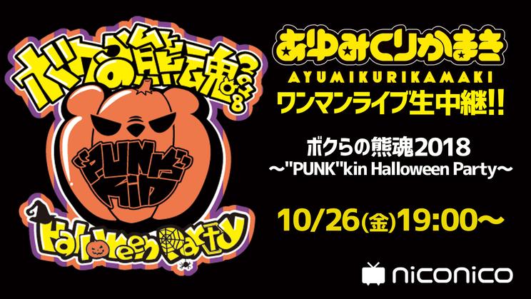 """<ボクらの熊魂2018 〜""""PUNK""""kin Halloween Party〜>ニコニコ生放送"""
