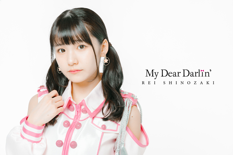 篠崎麗(My Dear Darlin')