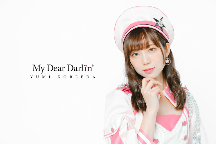 是枝優美(My Dear Darlin')
