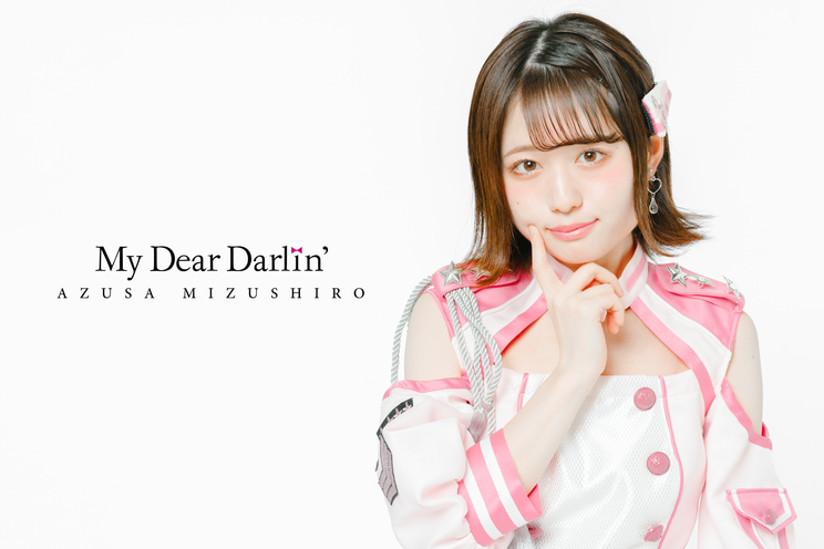 水城梓(My Dear Darlin')
