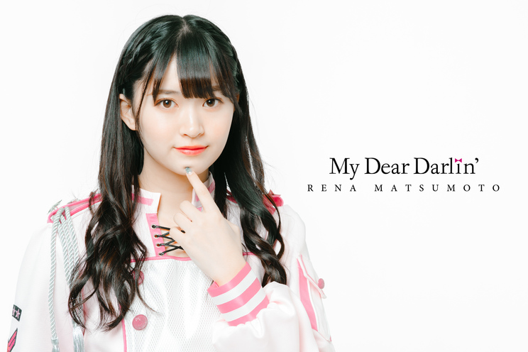 松本玲奈(My Dear Darlin')