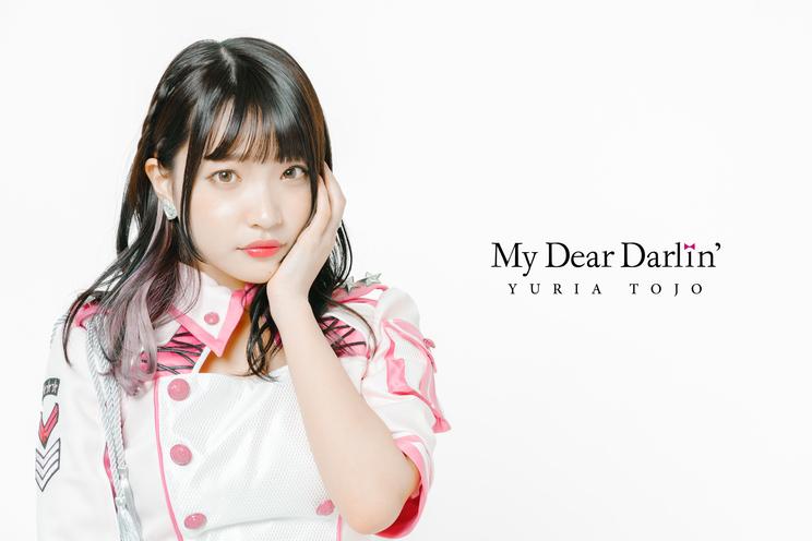 東條ゆりあ(My Dear Darlin')