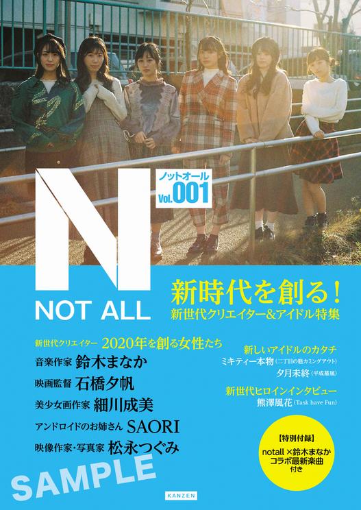 書籍『NOT ALL』