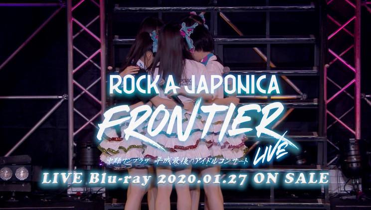 "『ROCK A JAPONICA ""FRONTIER"" LIVE  〜中野サンプラザ 平成最後のアイドルコンサート〜』LIVE Blu-rayダイジェスト映像より"